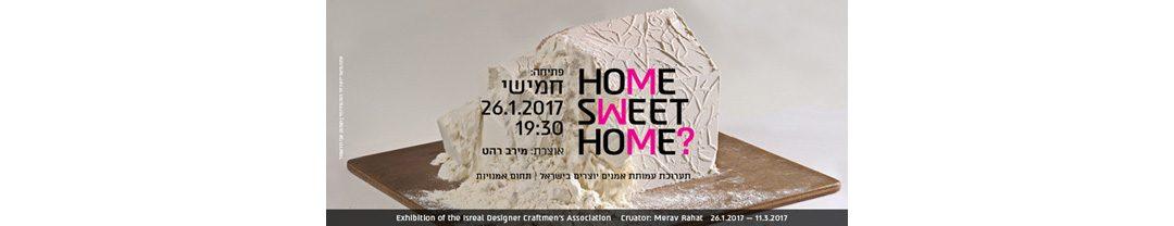 תערוכת העמותה לשנת 2016 – HOME SWEET HOME