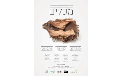 מכלים – התערוכה השנתית של עמותת אמנים יוצרים בישראל/אמנויות