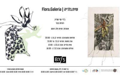 תערוכה חדשה בגלריה BY5