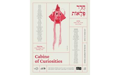 פתיחת תערוכה קבוצתית בהשתתפות חברי עמותת אמנים יוצרים בישראל – חדר פלאות